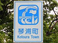 カントリーサイン(鳥取県道1~72...