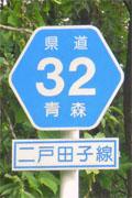 青森県道34号五所川原浪岡線