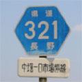 ヘキサ画像一覧(長野県道301~40...